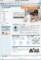 大阪 西区 歯医者 歯科医院 沢田歯科医院